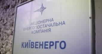 """""""ДТЕК"""" планує ІРО """"Київенерго"""""""