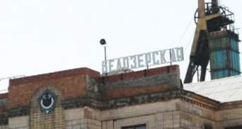 Компания Ахметова купила еще одну шахту
