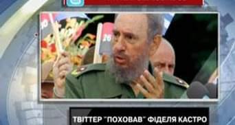 "Twitter ""похоронил"" Фиделя Кастро"