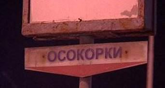 """Итоги дня: в столице горела станция метро """"Осокорки"""""""