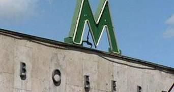 Wi-Fi в столичном метро будет стоить минимум 8,5 млн гривен