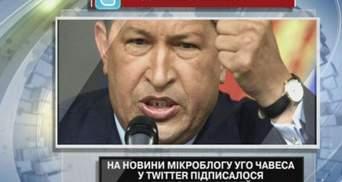 На новости микроблога Уго Чавеса в Twitter подписалось уже 3 млн человек