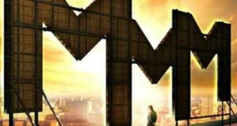 МММ-2011 заперечує, що вона завалилася