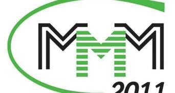 Впала фінансова піраміда МММ-2011
