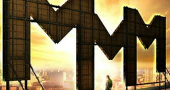 МММ-2011 отрицает, что она рухнула