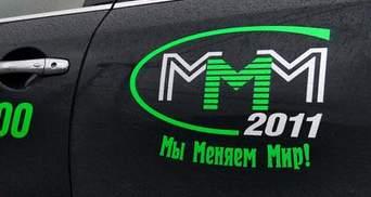 """Вкладники МММ-2011 мстяться """"керівництву"""""""