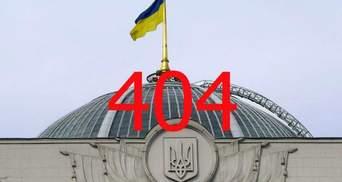 Сайт Верховної Ради заблокований для іноземних користувачів