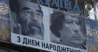 Невідомі привітали Януковича від імені Каддафі та Хусейна (ФОТО)