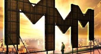Российский суд заблокировал работу сайтов МММ