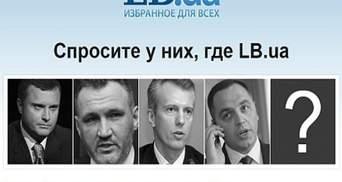 Сайт LB.ua припинив роботу