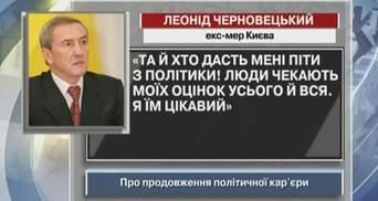 Черновецкий: Да и кто даст мне уйти из политики