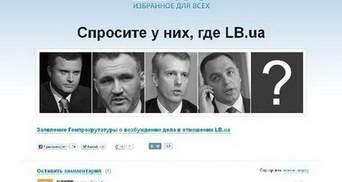 Ландік: Прокурор обіцяв не заводити справу проти LB.ua