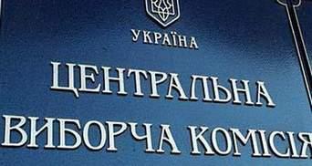 За чотири дні ЦВК прийняла документи 764 мажоритарників, списки КПУ та Партії зелених