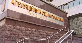 Апеляційний суд розгляне скаргу на вирок Іващенку