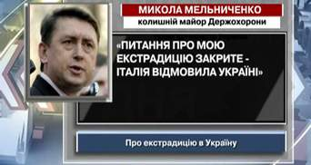 Мельниченко: Питання про мою екстрадицію закрите - Італія відмовила Україні