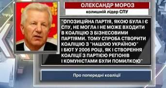 Мороз: СПУ не могла і не може входити в коаліцію з бізнесовими партіями
