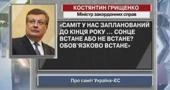 Грищенко: Сонце на саміті обов'язково встане