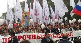 В России завершился митинг оппозиции