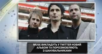 Muse викладуть у Twitter новий альбом та порозмовляють з шанувальниками
