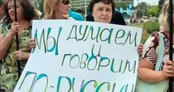 """Суд в Донецьку відмовив у позові щодо скасування """"регіонального"""" статусу російської"""