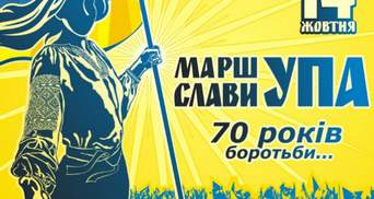 """""""Свобода"""" планирует завтра 20-тысячный марш в Киеве"""