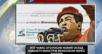 Чавес объявил новый состав кабмина Венесуэлы через Twitter