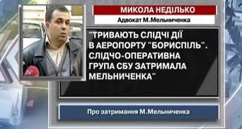 Неділько: Слідчо-оперативна група СБУ затримала Мельниченка