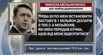 Мельниченко: Треба було мені встановити заставу в 1 мільйон доларів