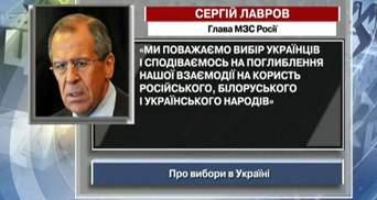 Лавров: Ми поважаємо вибір українців