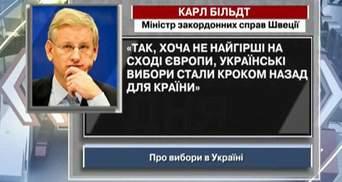 Більдт: Українські вибори стали кроком назад для країни