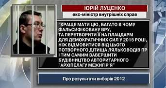 """Луценко: Краще ця Верховна Рада, ніж """"архіпелаг Межигір'я"""""""