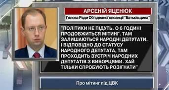Яценюк: Хай тільки спробують розігнати мітинг