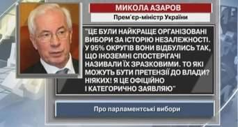 Азаров: Ці вибори - найкраще організовані за історію незалежності