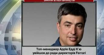 Топ-менеджер Apple увійшов до ради директорів Ferrari