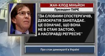 Міньйон: Українська демократія регресує, а не занепадає