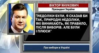 Янукович: Недоліки на виборах були природніми