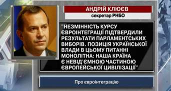 Клюєв: Результати виборів підтвердили курс України на євроінтеграцію