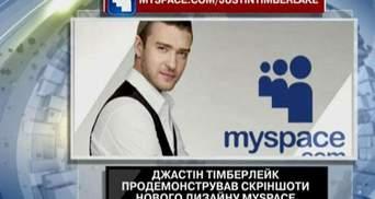 Тімберлейк продемонстрував скріншоти нового дизайну MySpace