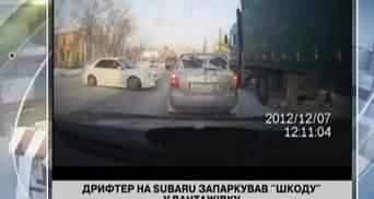 """Дрифтер на Subaru запаркував """"Шкоду"""" у вантажівку"""