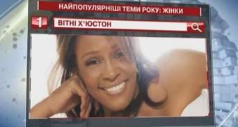 Вітні Х'юстон - жінка року за версією Yandex