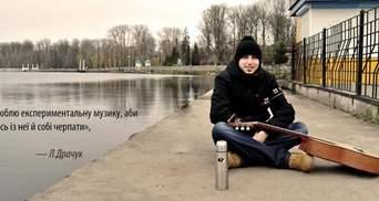 Лесик Драчук: Учиться играть на барабанах пошел за компанию