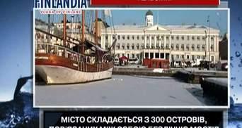 Интересные факты о столице Финляндии Хельсинки