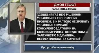 Теффт: Дешевий газ не є рішенням українських економічних проблем