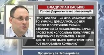 Каськив: сейчас проект LNG-терминала имеет колоссальную популярность в обществе