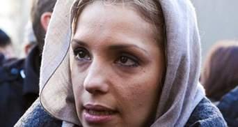 Дочь Тимошенко: Мама до сих пор ночует в коридоре, боли в спине все сильнее
