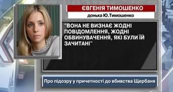 Евгения Тимошенко: Мама не признает обвинений, которые были ей зачитаны