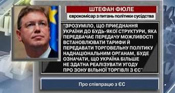 Фюле: Приєднання України до будь-якої структури унеможливлює вільну торгівлю з ЄС