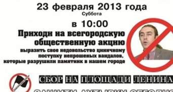 На Сумщині комуністи поставлять нового Леніна
