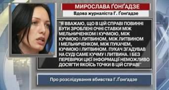 Гонгадзе: Пукач вспоминал на суде именно Кучму и Литвина. Эту информацию надо проверить