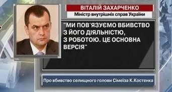Захарченко: Ми пов'язуємо вбивство Костенка із його діяльністю